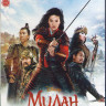 Мулан (Blu-ray)* на Blu-ray