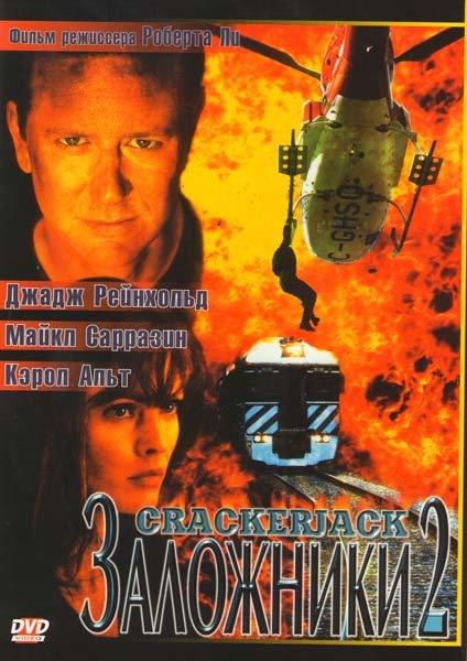 Заложники - 2  на DVD