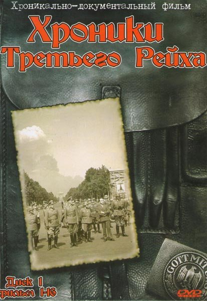 Хроники третьего рейха (16 серий) на DVD