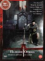 Падение ордена (10 серий) (2 DVD)
