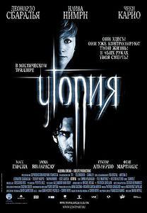 Утопия   на DVD