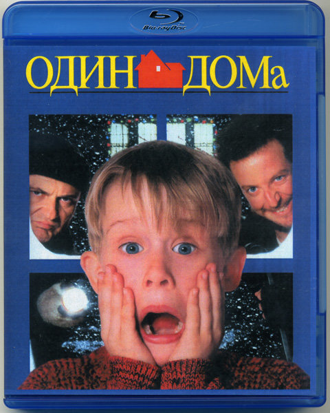 Один дома (Blu-ray)* на Blu-ray