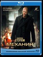 Механик (Blu-ray)