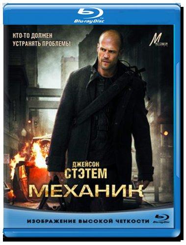 Механик (Blu-ray)* на Blu-ray