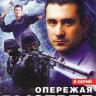Опережая выстрел (8 серий) на DVD
