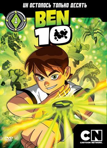 Бен 10 1 Выпуск (7 серий) на DVD