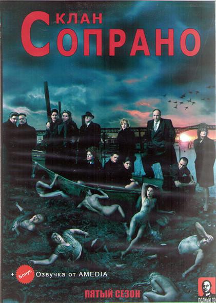 Клан Сопрано 5 Сезон (13 серий) (3DVD)  на DVD