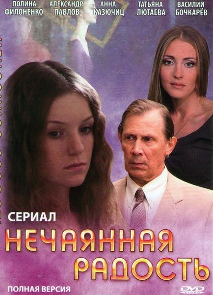 Нечаянная радость (4 серии) на DVD