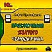 Приключения желтого чемоданчика (аудиокнига MP3)