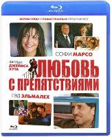 Любовь с препятствиями (Blu-ray)