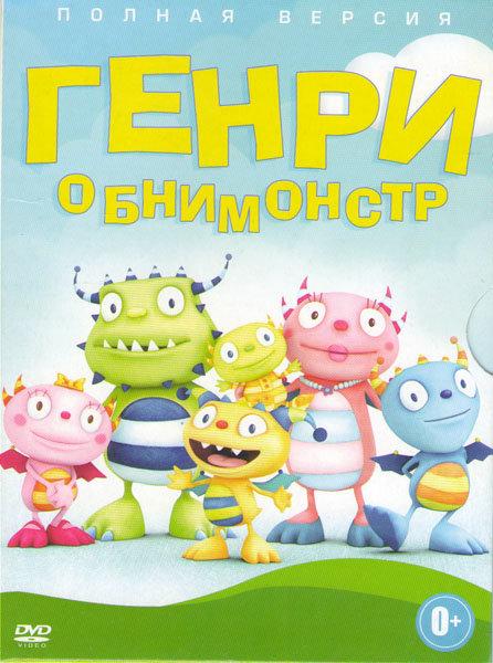 Генри Обнимонстр (40 серий) на DVD