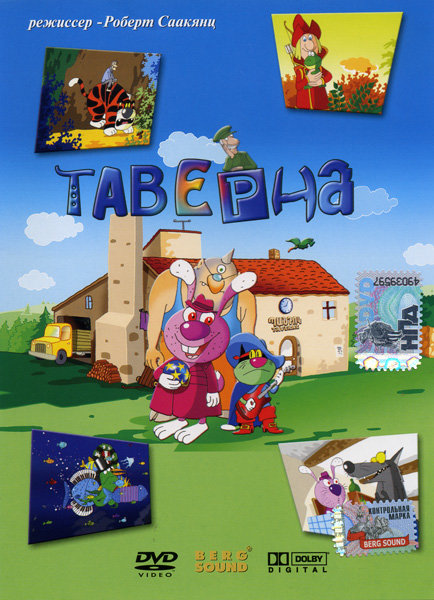 Таверна  на DVD
