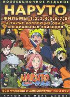 Наруто (8 Фильмов / OVA) (2 DVD)