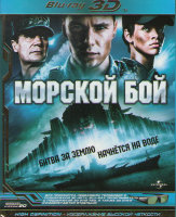 Морской бой 3D+2D (Blu-ray)