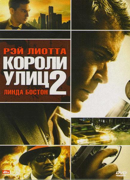 Короли улиц 2 на DVD