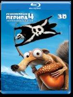 Ледниковый период 4 Континентальный дрейф 3D (Blu-ray 50GB)