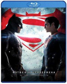 Бэтмен против Супермена На заре справедливости (Blu-ray)*