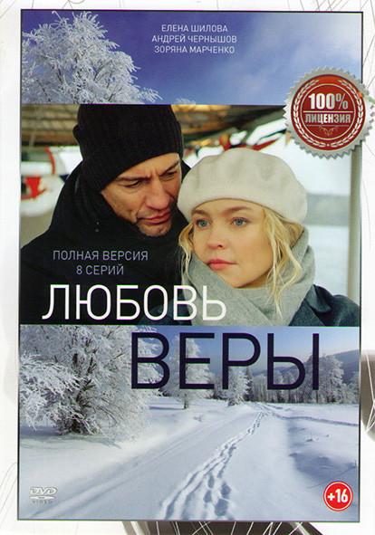 Любовь Веры (Жизнь без Веры) (8 серий) на DVD