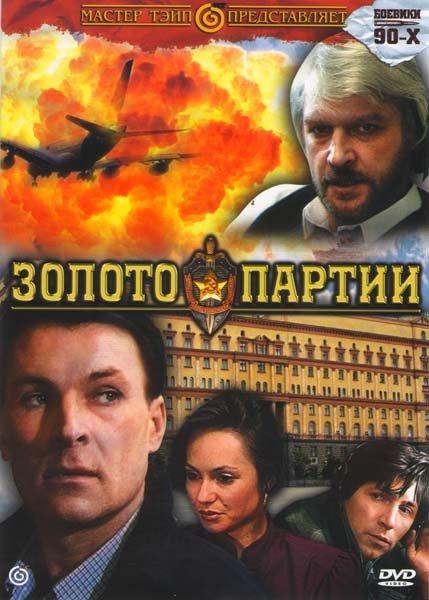 Золото партии  на DVD