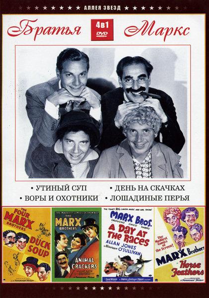 Утиный суп / Воры и охотники / День на скачках / Лошадиные перья (Братья Маркс 4 в 1) на DVD