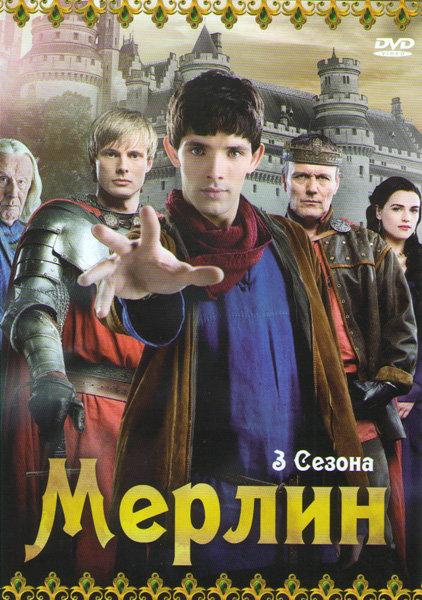 Мерлин 1,2,3 Сезоны (39 серий) на DVD