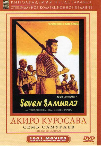 Семь самураев (Без полиграфии!) на DVD