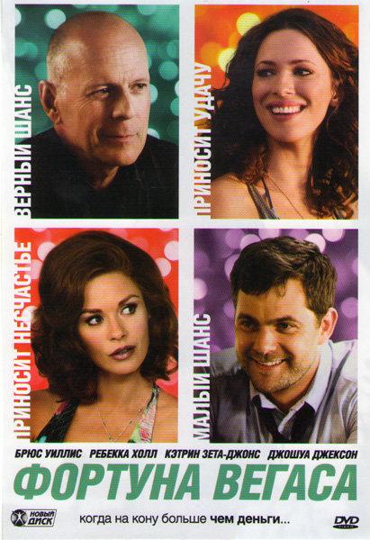 Фортуна Вегаса на DVD