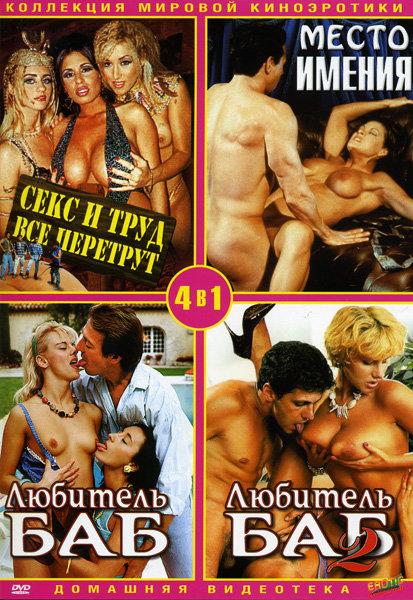 Секс и труд все перетрут/Место имения/Любитель баб/Любитель баб 2 (Коллекция мировой киноэротики) 4 в1 на DVD