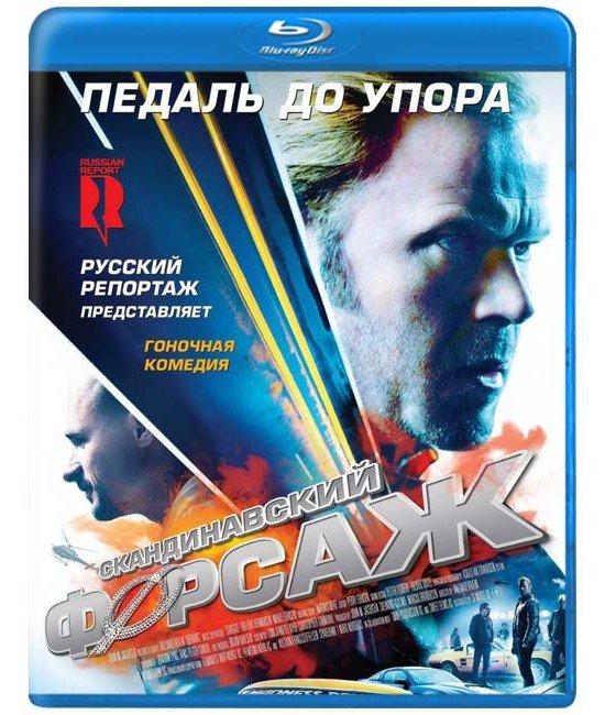 Скандинавский форсаж (Педаль до упора) (Blu-ray) на Blu-ray