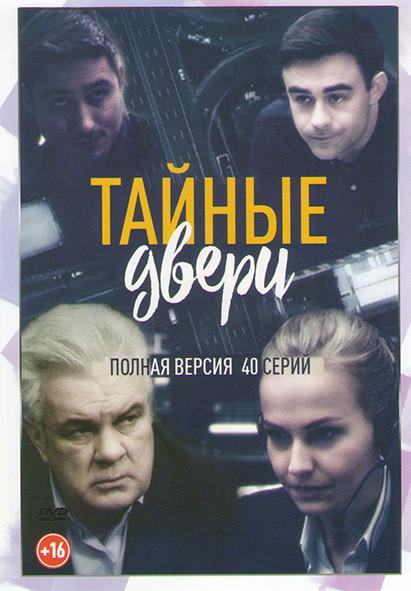 Тайные двери (40 серий) на DVD