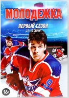 Молодежка (21-40 серии) (2 DVD)