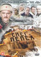 Снег и пепел (4 серии) (2 DVD)