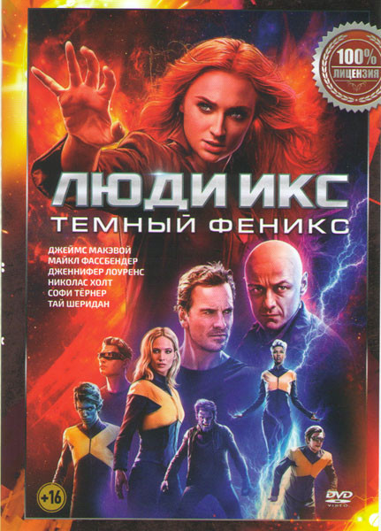 Люди Икс Темный Феникс