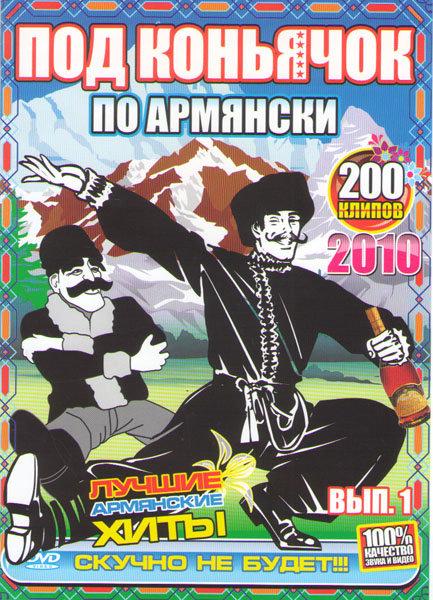 Под коньячок По армянски 200 клипов на DVD