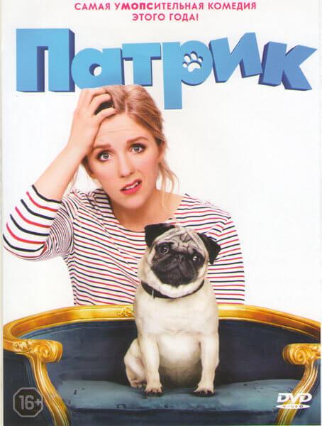 Патрик на DVD