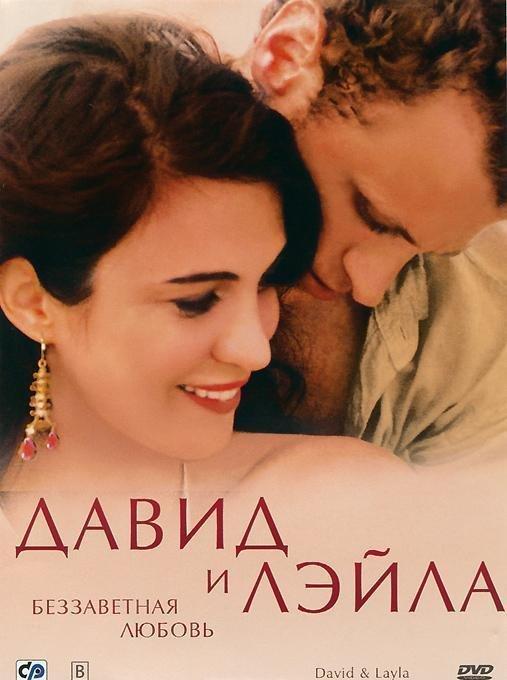 Давид и Лэйла Беззаветная любовь на DVD