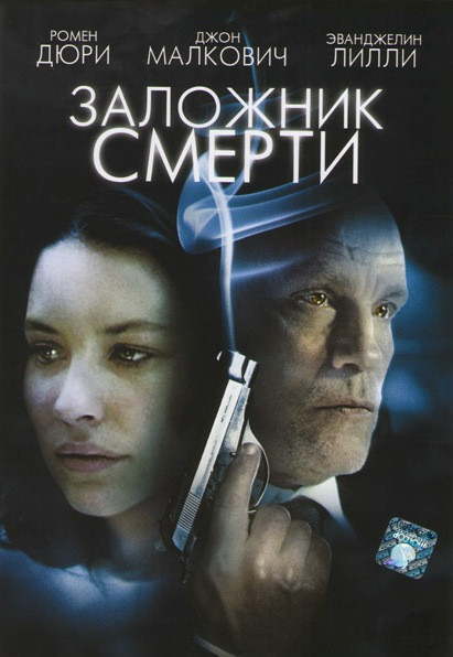 Заложник смерти на DVD