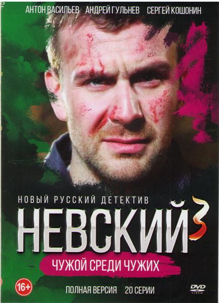 Невский 3 Чужой среди чужих (20 серий) на DVD