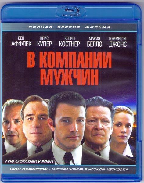 В компании мужчин (Blu-ray)* на Blu-ray