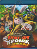 Кунг Фу Кролик Повелитель огня (Blu-ray)