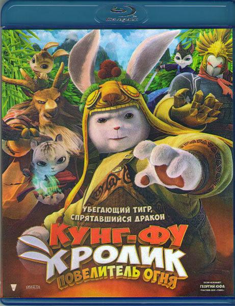 Кунг Фу Кролик Повелитель огня (Blu-ray) на Blu-ray