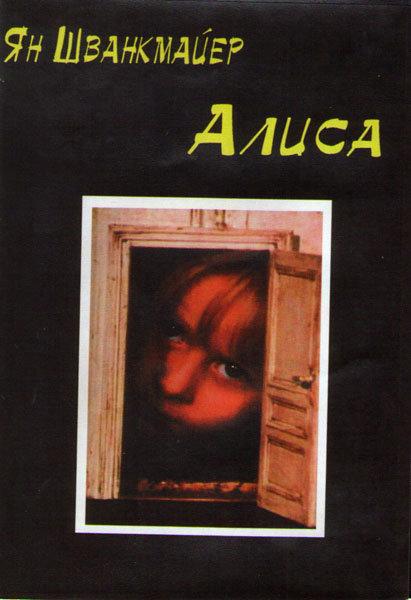 Алиса (Без полиграфии!) на DVD