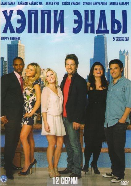 Хэппи Энды (12 серий) на DVD