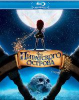 Феи Загадка пиратского острова (Blu-ray)