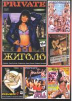 Лавина 2 Секс в Альпах / Жиголо / Как мы делаем кино 3 / Все мужики сво все бабы бля / Мылышки с крутыми буферами / Лесбийские мечты