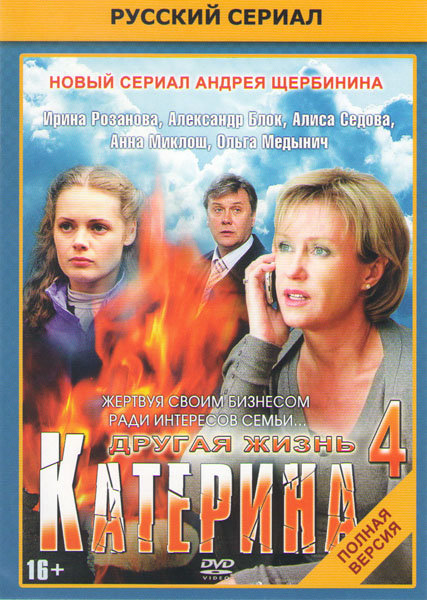 Катерина 4 Другая жизнь (8 серий) на DVD
