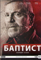 Баптист 1 Сезон (6 серий)