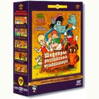 Шедевры российской мультипликации (5 DVD) (Ремастированный)