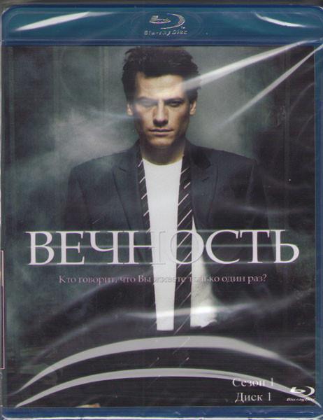 Вечность 1 Сезон (22 серии) (2 Blu-ray)* на Blu-ray