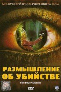 Размышление об убийстве на DVD